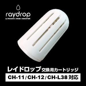 レイドロップ 交換用抗菌カートリッジ CH-11/CH-12/CH-L38WH/CH-L38 対応|brain8