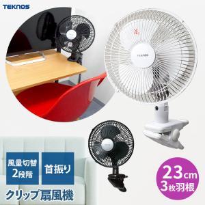 クリップにはさんで、どこでも涼しい(ひと回り大きい約23cm)  仕様 ●消費電力 : 25W/23...