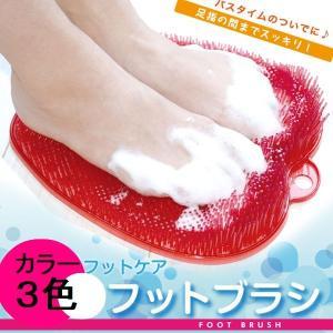 カラー:3色展開!「爽快フットケア フットブラシ」足裏ケア/足洗い用マット/フットブラシマット|brain8