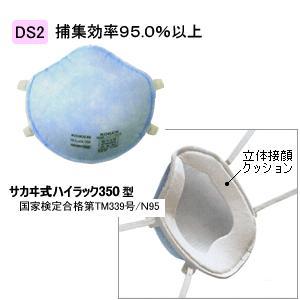 鳥インフルエンザマスク 興研 ハイラック350(10枚入) ...