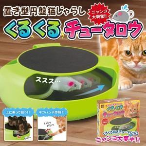 回る 猫送料無料!猫じゃらし!ストレス解消・運動不足に「置き型円盤猫じゃらし くるくるチュータロウ」ねこじゃらし ネコ おもちゃ ネズミ|brain8