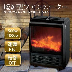 転倒OFF!500W/1000W「ミニ暖炉風セラミックファンヒーターMA-673」温風2段階切替 暖炉型ファンヒーター PTCヒーター MA‐673 MA673 ma673|brain8