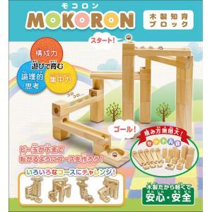 送料無料「木製知育ブロックMOKORONモコロン(ビー玉付き...