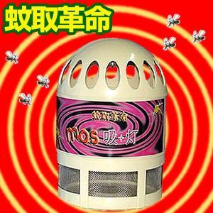 デング熱対策!蚊取り器 光触媒機能搭載 蚊取り革命「mos吸+灯」誘虫ランプとファンで蚊を捕獲!|brain8