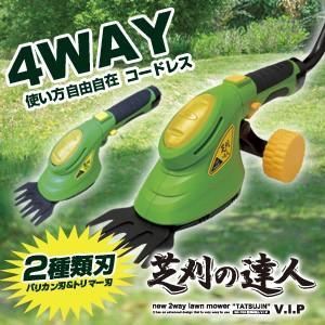 送料無料 新型4WAY仕様の充電式、コードレス芝刈り機 (充電式 芝刈り機 芝刈の達人V.I.P) 充電式芝刈り機 電動芝刈り機