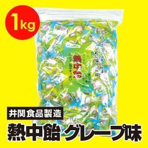 2017年、新発売!熱中症対策に!「井関食品 熱中飴1kg(グレープ味)」沖縄の塩使用 ミネラル補給 塩分補給 業務用|brain8