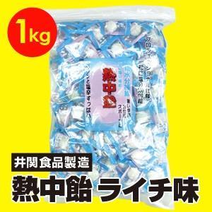2017年、熱中症対策に!「井関食品 熱中飴1kg(ライチ味)」沖縄の塩使用 ミネラル補給 塩分補給 業務用|brain8