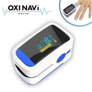 東亜産業 OXINAVI オキシナビ (ホワイト) 血中酸素飽和度 SPO2測定器 血中酸素濃度計 測定器  血中酸素濃度測定器の画像