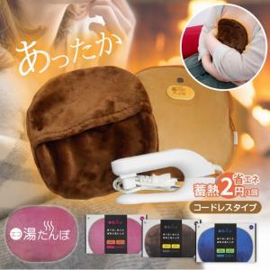 SALE 充電式湯たんぽ (大きめサイズ)カバー付き(PROMOTE PH-1 やわらか〜湯たんぽ ローズピンク)エコ湯たんぽ コードレス湯たんぽ カイロ 充電式湯タンポの画像