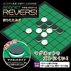 「送料無料」みんなでオセロ!「マグネット リバーシ」リバーシ オセロマグネットリバーシ オセロ ボードゲーム