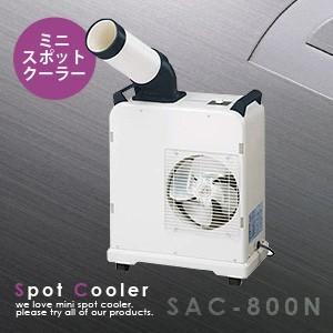 【代引不可】送料無料!「ミニスポットクーラー SAC−800N 」スポットエアコン!冷風ダクトは360°回転可能!冷風扇,扇風機,|brain8
