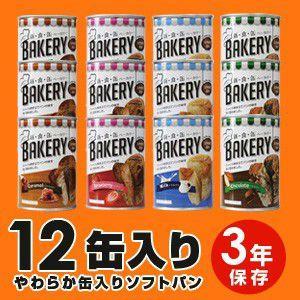 パンの缶詰 ! 新・食・缶ベーカリー「最大3年保存可能!缶入りソフトパン 12缶パック」新食缶ベーカリー12缶入り、カンパン|brain8