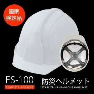【防災ヘルメット(ホワイト)SS-100AJZ 国家検定品 ABS樹脂(スチロール入り)】ワンプッシュでサイズ調整可能!/軽量350g 防災用品災害備品|brain8