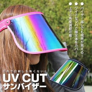 顔全体をカバー「UV CUT サンバイザー 全2色」uvカット サンバイザー 可動式 バイザー越しでも視界広々 顔が隠れる|brain8
