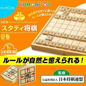 送料無料/自然とルールが覚えられるアイデア将棋「KUMON くもん NEWスタディ将棋 WS-31」駒の動かしかたが分からない初心者でも、すぐに将棋が楽しめる