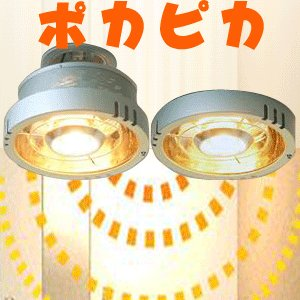 送料無料 ライト&ヒーター ポカピカ   トイレ・脱衣場・玄関用ヒーターライト!|brain8