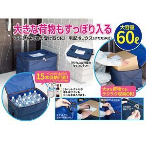 送料無料/自分で設置できる宅配BOX「簡易宅配ボックス60L...