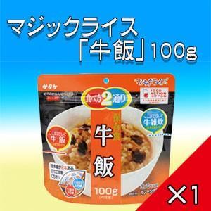アルファ米【5年保存】サタケ マジックライス「牛飯」100g...