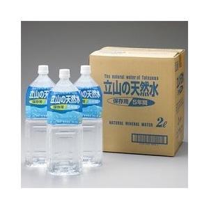 【5年保存】保存水 備蓄水 立山の天然水 2L×6本入り...