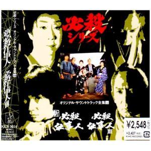 新必殺仕事人 / 必殺仕事人 III― オリジナル・サウンドトラック|brainpower
