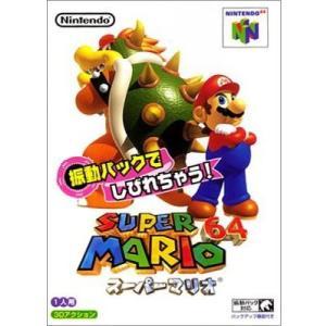 スーパーマリオ64 振動パック対応版