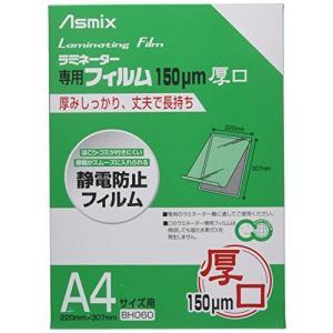 アスカ(Asmix) ラミネートフィルム 厚口 150μ A4サイズ 50枚入 BH060|brainpower