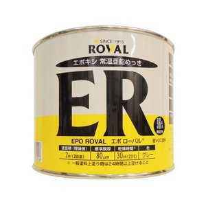 ROVAL エポキシ常温亜鉛メッキ エポ ローバル ER-1KG 1kg|brainpower