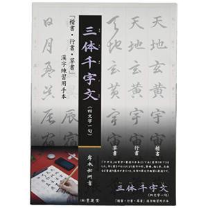 墨運堂 三体千字文 手本 35035|brainpower