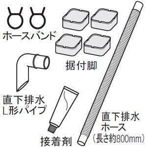 日立 直下排水キット(直下排水 L形パイプ)HITACHI HO-BD2|brainpower