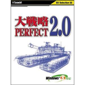 大戦略パーフェクト2.0|brainpower