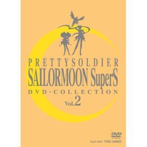 期間限定生産 美少女戦士セーラームーンSuperS DVD-COLLECTION VOL.2(完)|brainpower