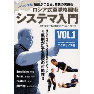 ロシア式軍隊格闘術 システマ入門 VOL.1エクササイズ編 [DVD]|brainpower