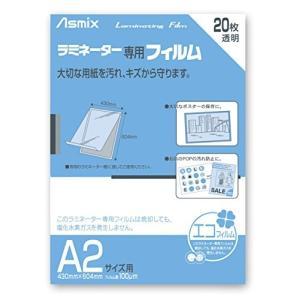 アスカ(Asmix) ラミネートフィルム A2サイズ 100μ 20枚入り BH-151|brainpower