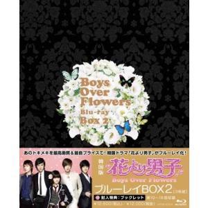 花より男子〜Boys Over Flowers ブルーレイBOX2 [Blu-ray]|brainpower