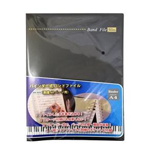 バンドファイル A4サイズ MAX50/30 30ポケット ブラック|brainpower