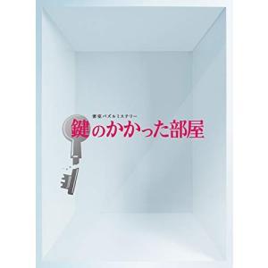 鍵のかかった部屋 DVD-BOX|brainpower