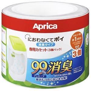 Aprica (アップリカ) 紙おむつ処理ポット におわなくてポイ 消臭タイプ 専用カセット 3個パ...
