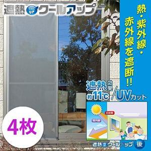 セキスイ 遮熱クールアップ 遮光シート 窓ガラス用 (100cm×200cm) 4枚セット 熱中症対策 遮熱フィルム|brainpower