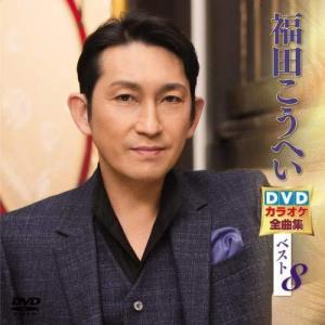 福田こうへい DVDカラオケ全曲集ベスト8|brainpower