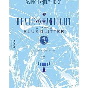 「少女☆歌劇 レヴュースタァライト -The LIVE 青嵐- BLUE GLITTER」Blu-ray|brainpower
