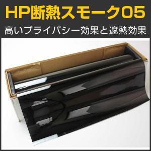 窓ガラスフィルム スモークフィルム HP断熱スモーク05(5%) 50cm幅×30mロール箱|braintec