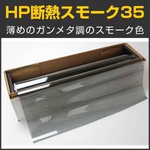 窓ガラスフィルム スモークフィルム HP断熱スモーク35(38%) 50cm幅×30mロール箱|braintec