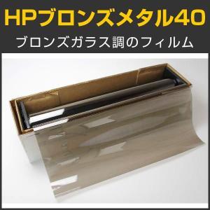 窓ガラスフィルム カラーフィルム HPブロンズメタル40(40%) 50cm幅×30mロール箱|braintec