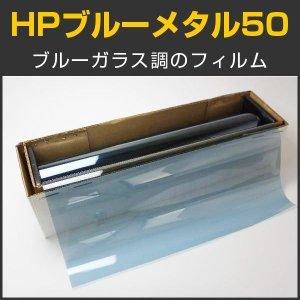 窓ガラスフィルム カラーフィルム HPブルーメタル50(55%) 50cm幅×長さ1m単位切売|braintec