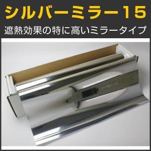 窓ガラスフィルム ミラーフィルム シルバー15 幅広1.5m幅×長さ1m単位切売|braintec