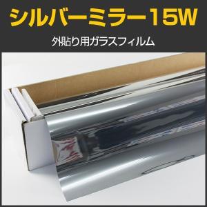 窓ガラスフィルム ミラーフィルム シルバー15W(外貼り用) 幅広1.5m幅×30mロール箱売|braintec