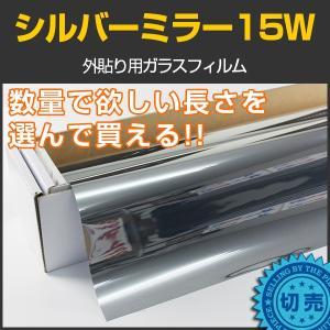 窓ガラスフィルム ミラーフィルム シルバー15W(外貼り用) 幅広1.5m幅×長さ1m単位切売|braintec