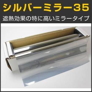 窓ガラスフィルム ミラーフィルム シルバー35 幅広1.5m幅×長さ1m単位切売|braintec