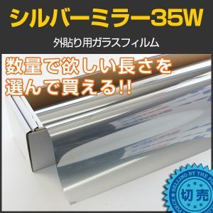 窓ガラスフィルム ミラーフィルム シルバー35W(外貼り用) 幅広1.5m幅×長さ1m単位切売|braintec