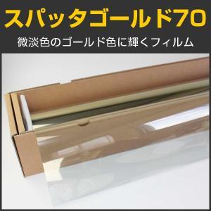 窓ガラスフィルム スパッタゴールド70 92cm幅×30mロール箱売|braintec
